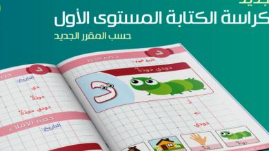 Photo of كراسة الخط والكتابة لفائدة تلاميذ المستوى الأول