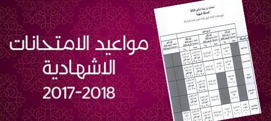 Photo of تواريخ إجراء الامتحانات المدرسية وفروض المراقبة المستمرة 2017-2018