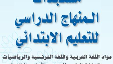 Photo of مستجدات المنهاج الدراسي بالسنتين 1 و 2 ابتدائي 2018-2019