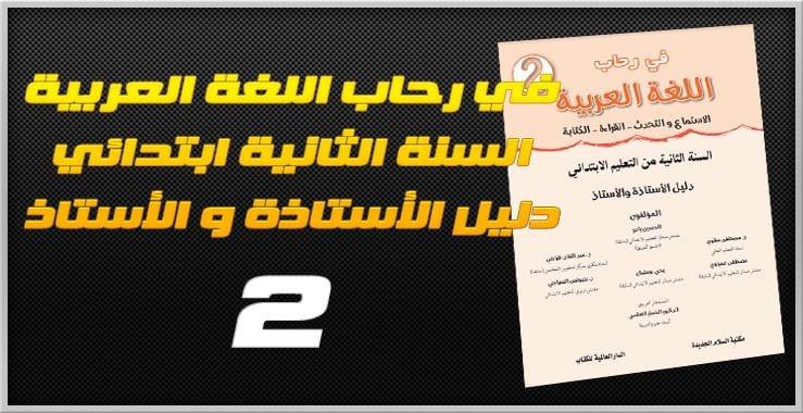 Photo of حمل في رحاب اللغة العربية – الثاني ابتدائي – 2018/2019