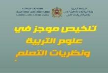 Photo of الموجز في التربية والتشريع