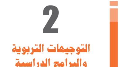 Photo of التوجيهات التربوية والبرامج الدراسية الخاصة بالسنوات الاربع الاولى ابتدائي