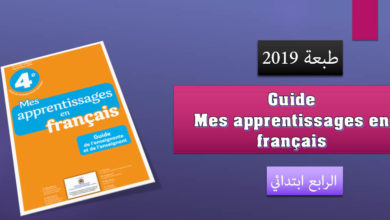 صورة Guide du professeur – Mes apprentissages en français – 4 AEP – 2019