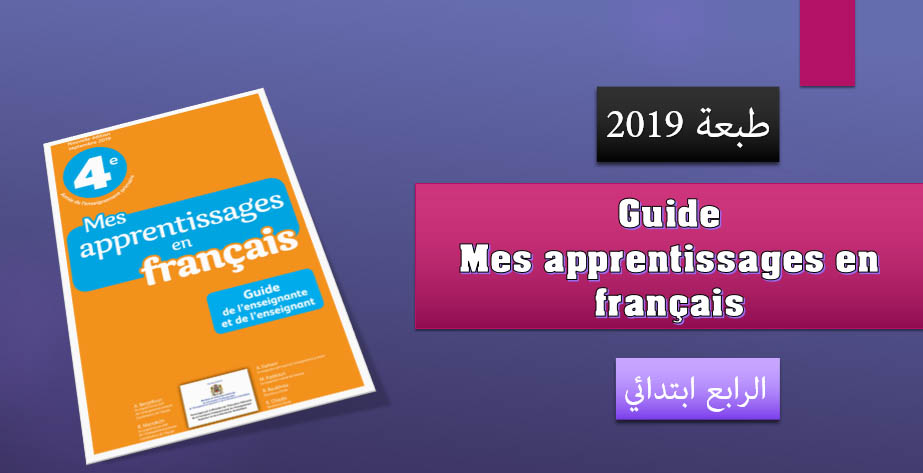 Photo of Guide du professeur – Mes apprentissages en français – 4 AEP – 2019