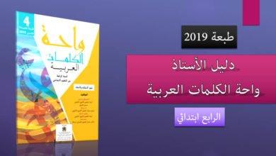 Photo of دليل الاستاذ واحة الكلمات العربية 2019 الرابع ابتدائي