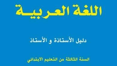 Photo of دليل المفيد في اللغة العربية 2019  الثالث ابتدائي