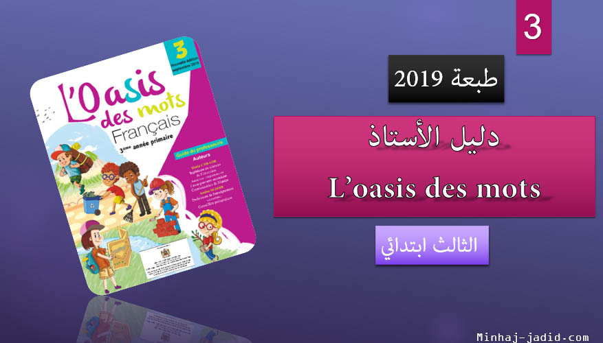 Photo of Guide du professeur – L'oasis des mots français – 3 AEP – 2019
