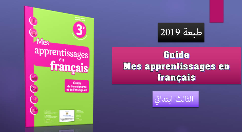 Photo of Guide du professeur – Mes apprentissages en français – 3 AEP – 2019