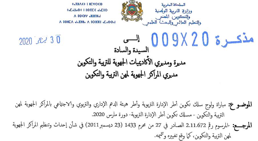 Photo of الترشح لاجتياز مباراة الادارة التربوية – مارس 2020 (المذكرة)